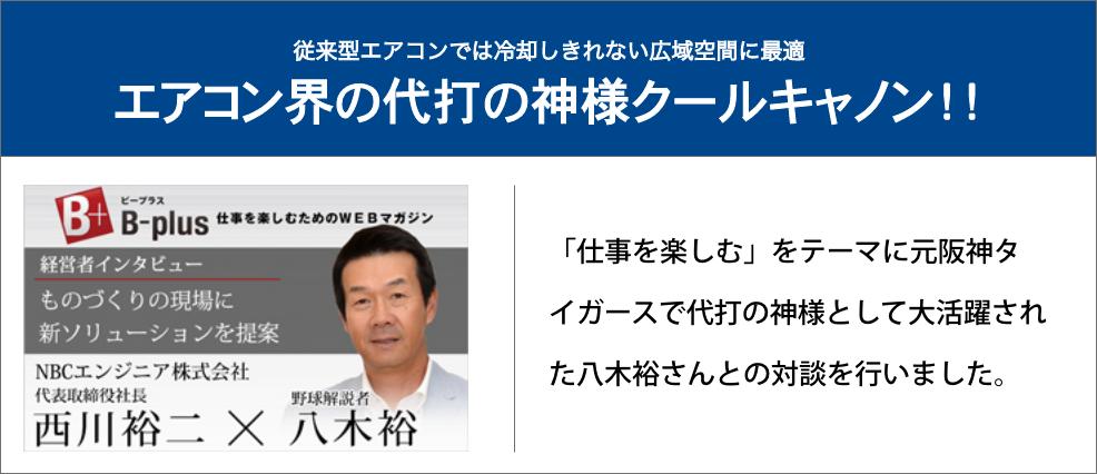 経営者インタビュー